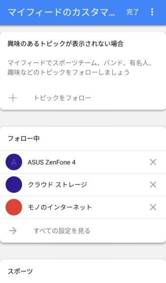 googleアプリ フィードのカスタマイズ
