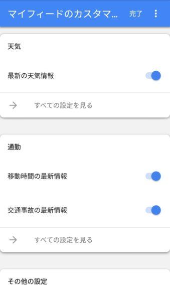googleアプリ フィードのカスタマイズ天気