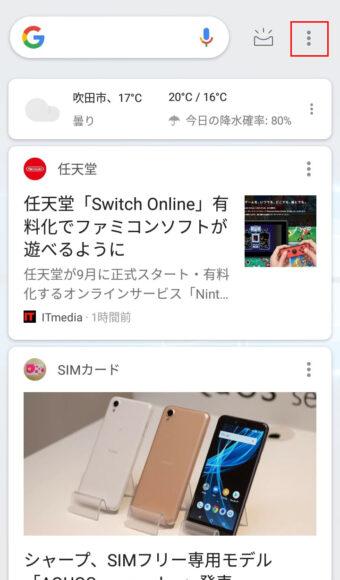 googleアプリフィード画面