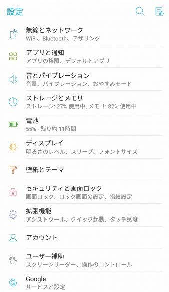 Android8.0設定画面
