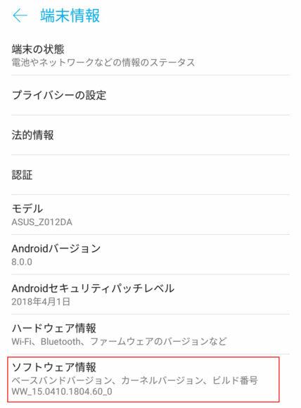 androidシステム端末情報
