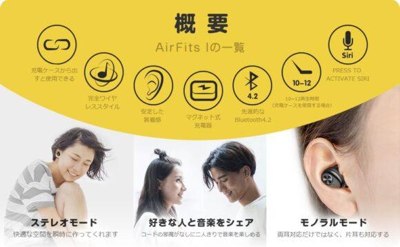 ZNT AirFits I機能
