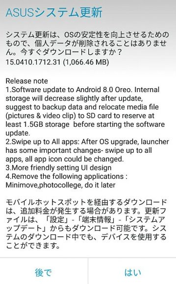 znefone3android8.0アップデート通知