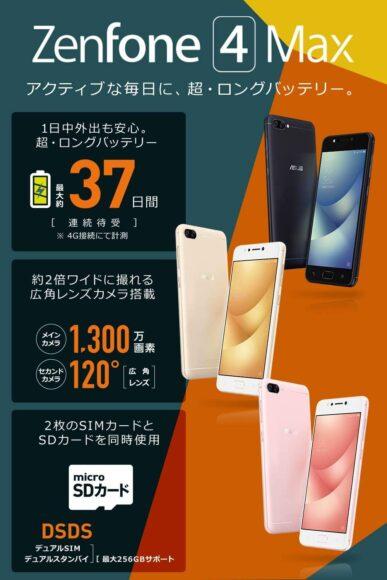 Zenfone4max紹介
