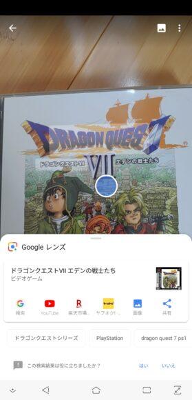 Googleレンズでドラクエ7を表示