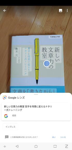 Googleレンズ本判別