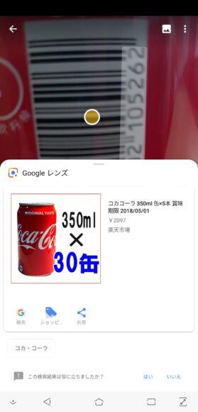 Googleレンズコーラのバーコード判別結果