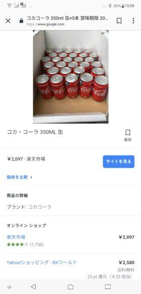 Googleレンズコーラのバーコード判別