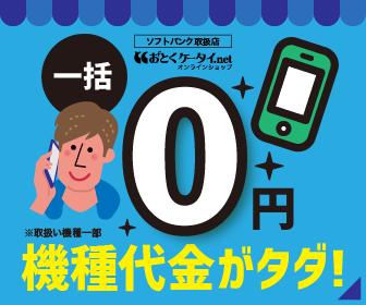 おとくケータイ.com