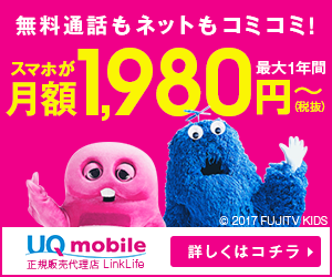 UQ mobile 【ALL CONNECT】