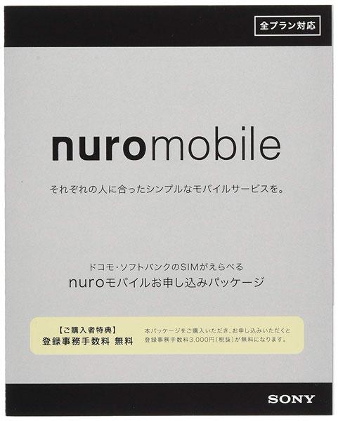 nuroモバイルエントリーコートパッケージ