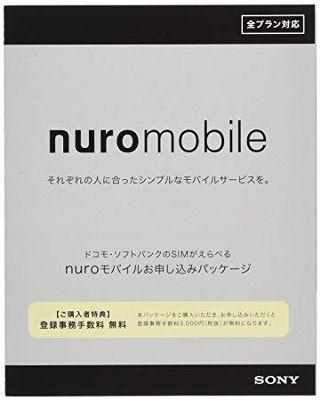 nuroモバイル エントリーパッケージ