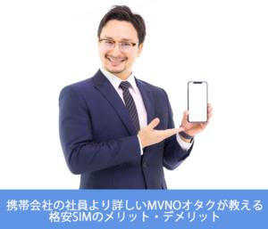 格安SIMのメリット・デメリット