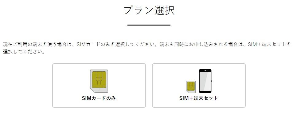 nuroモバイルプラン選択