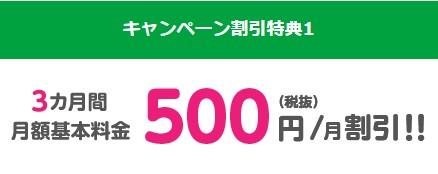 mineo3ヶ月間基本料500割引キャンペーン