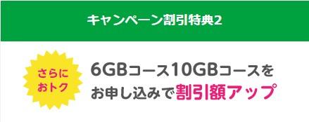 mineo6GB10GB割引アップキャンペーン