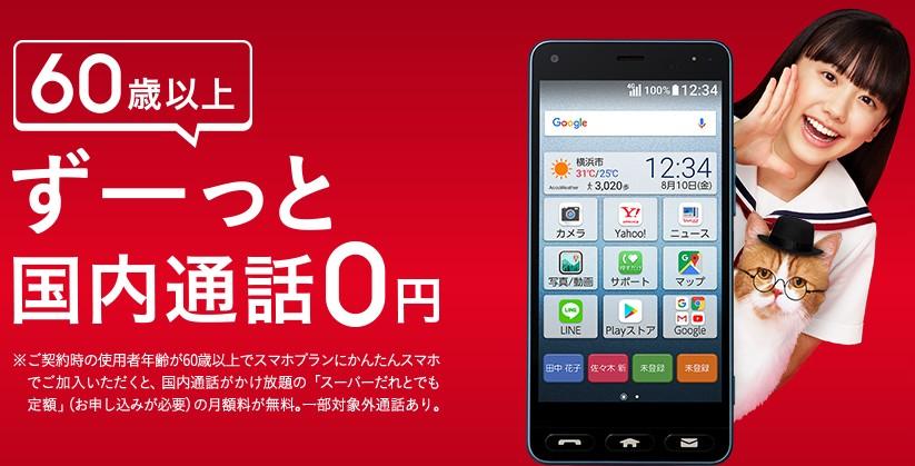 ワイモバイル60歳以上ずーっと国内通話0円