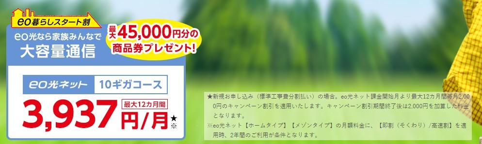 eo光新規ユーザー向け特典