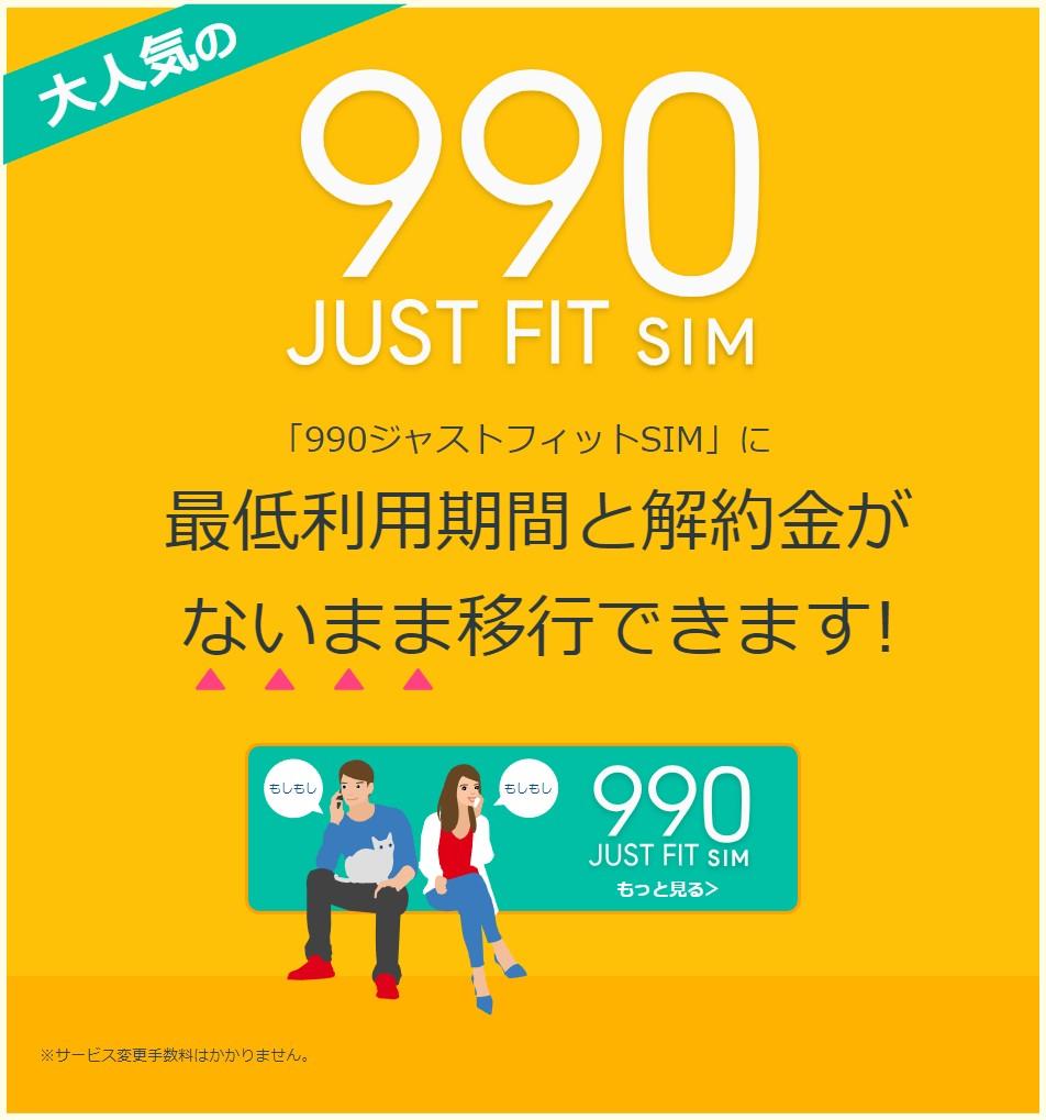 月額990円から利用できるb-mobileの『JUST FIT SIM』に変更手数料なしで変更
