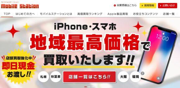 iphoneスマホ買取モバイルステーション
