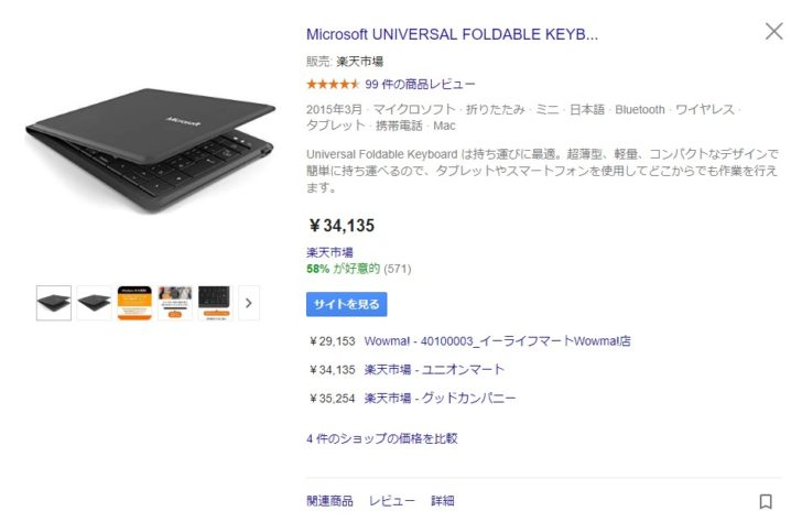 Universal Foldable Keyboardgoogleショッピング