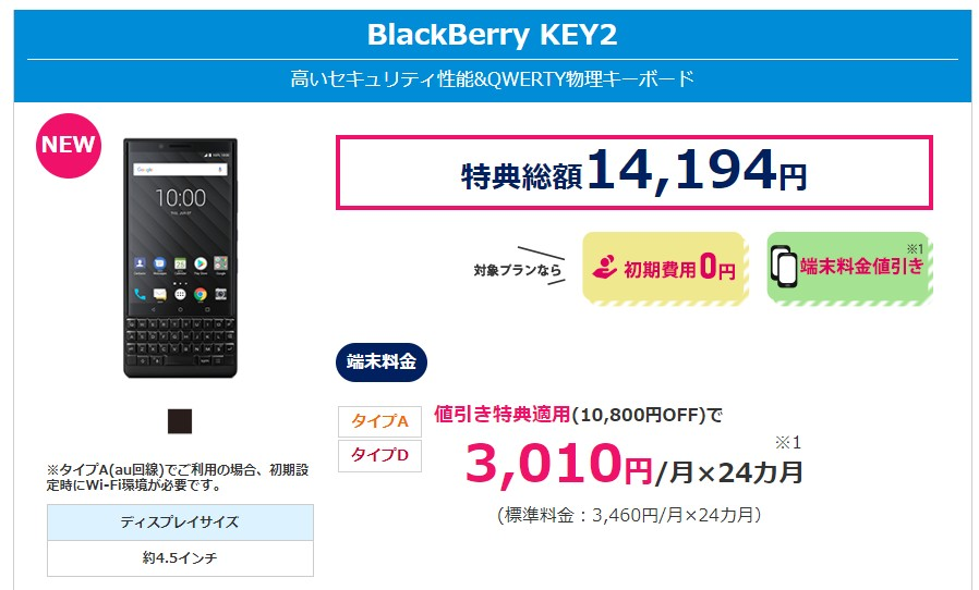 biglobeモバイルblackberrykey2