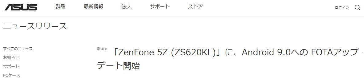 Zenfone5zAndroid9.0アップデート