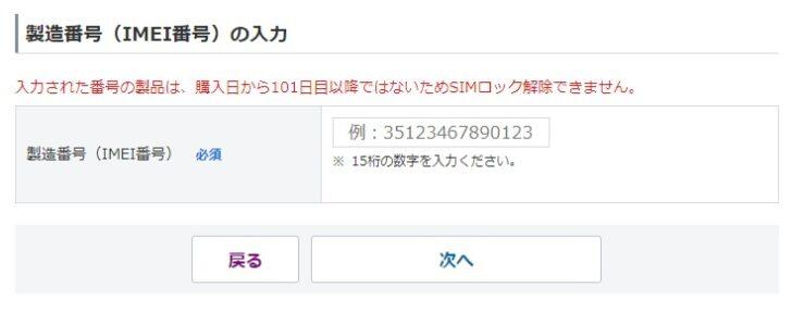 入力された番号の製品は、購入日から101日目以降ではないためSIMロック解除できません。