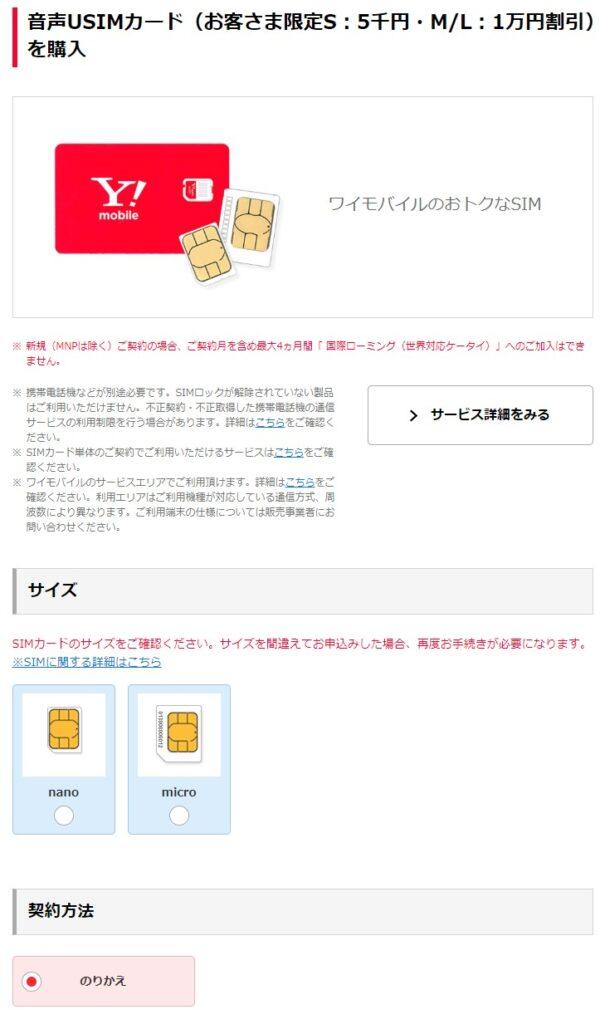 ワイモバイルキャンペーン特典専用SIMのみ申し込みページ