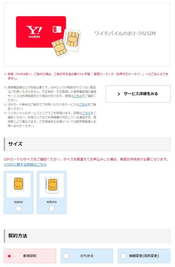 ワイモバイルSIMのみ申し込みページ