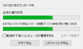 eo光10G(ギガ)コースダウンロードFTP転送速度