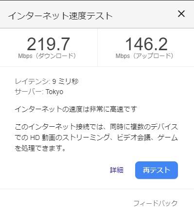 Google「インターネット速度テスト」結果