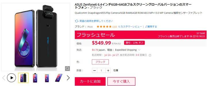 zenfone6gearbest販売価格