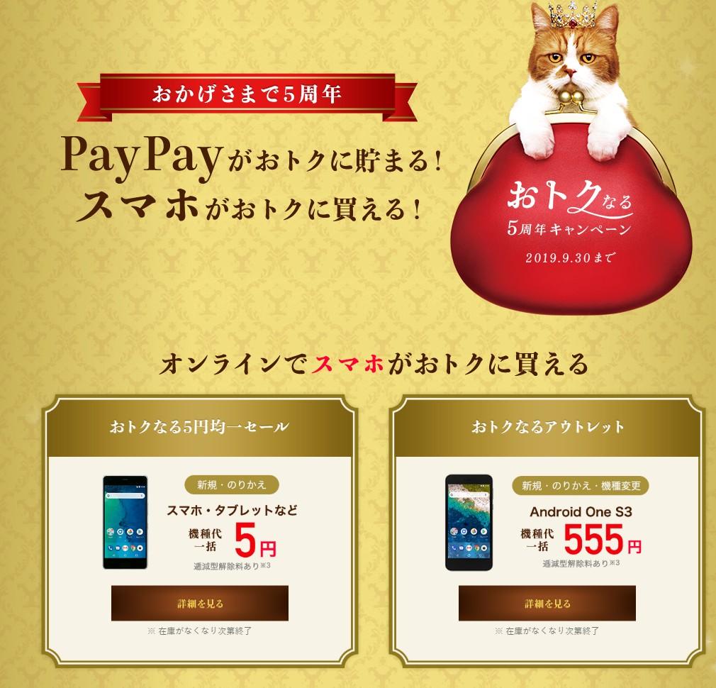ワイモバイル5円スマホ