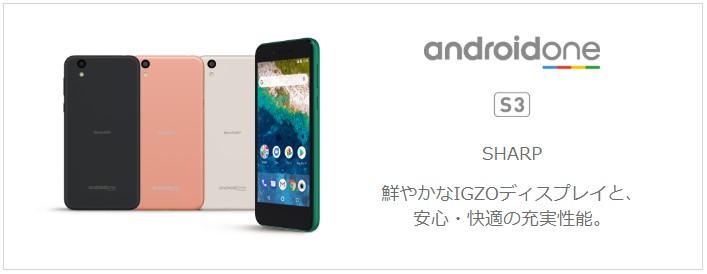 ワイモバイル555円androidone