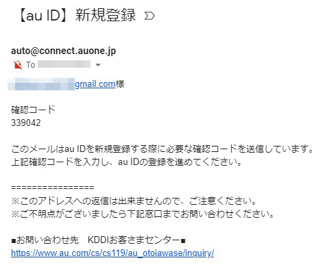 auid新規登録確認メール