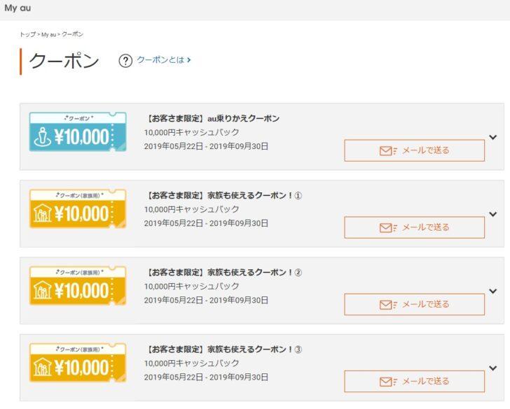 wowmaau10,000円クーポン