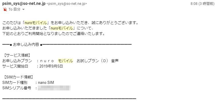 nuroモバイル短期解約後の契約