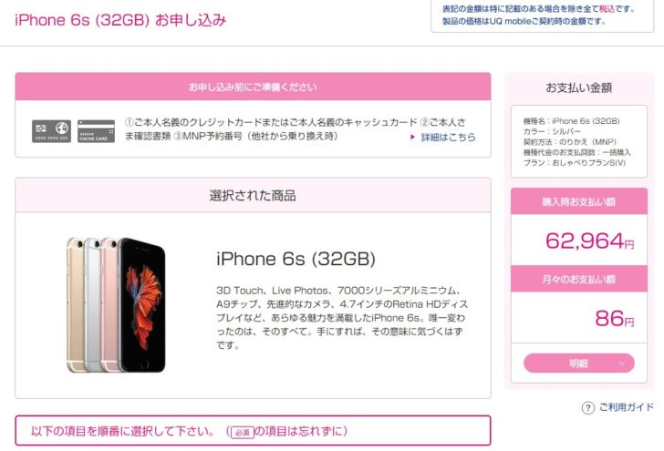 UQモバイル86円維持