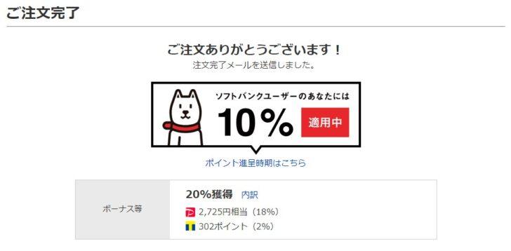 「PayPayモールで100億円相当あげちゃうキャンペーン」 還元内訳