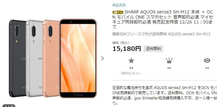 SHARP AQUOS sense3 SH-M12 本体 + OCN モバイル ONE スマホセット