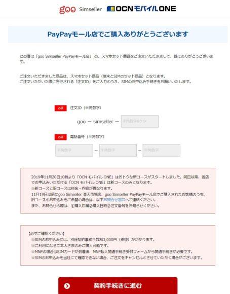 PayPayモールで購入したときのOCNモバイルONE専用申し込み画面