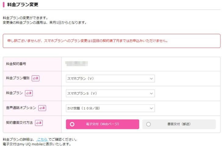UQモバイルmyUQbomile料金プラン変更画面