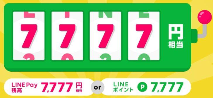 lineモバイル7,777円キャンペーン