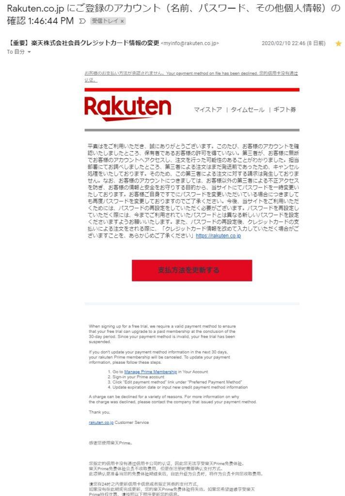 Rakuten.co.jp にご登録のアカウント(名前、パスワード、その他個人情報)の確認