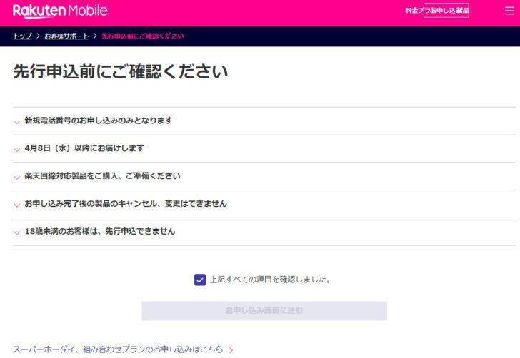楽天モバイル先行申込前の確認画面