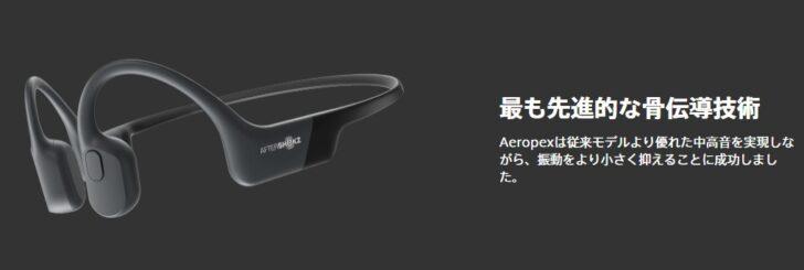 最も先進的な骨伝導技術Aeropex