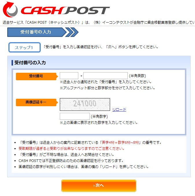 UQモバイルキャッシュバック受け取りcashpost