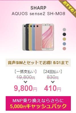 SHARP AQUOS sense2 SH-M08 9800円