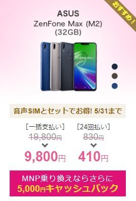ASUS zenfone max(M2) 9,800円